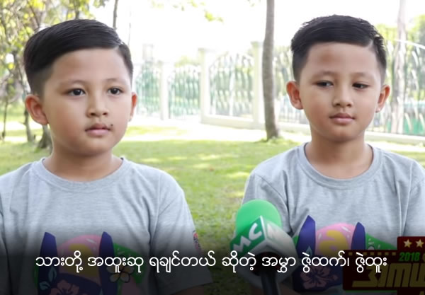 Junior Actor Zwe Htet & Zwe Htoo says they want Academy Award