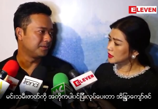 Eindra Kyaw Zin said the role of the main actress character is supported her husband