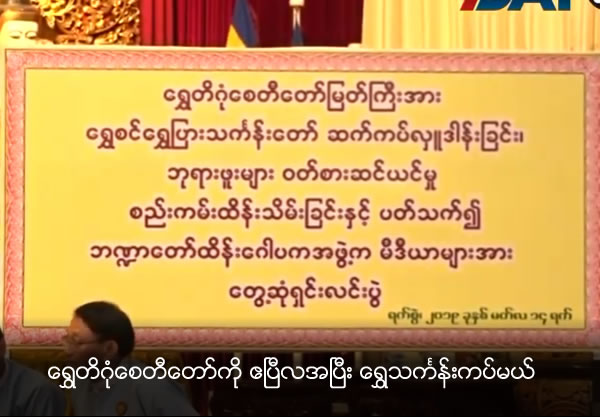 Offering golden robe to Shwe Dagon Pagoda will be finished in April