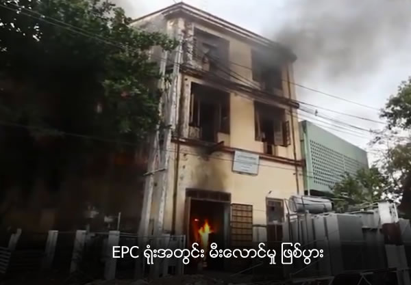 EPC office is on fire