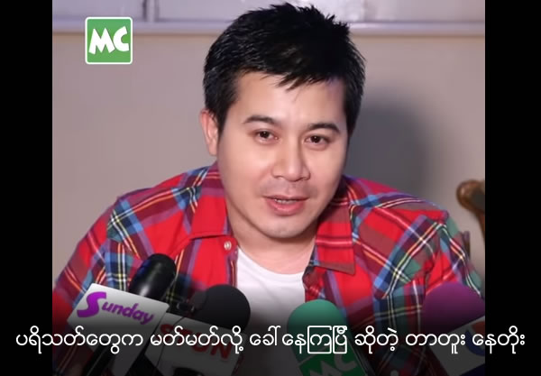 Actor Nay Toe talks about Tar Too character