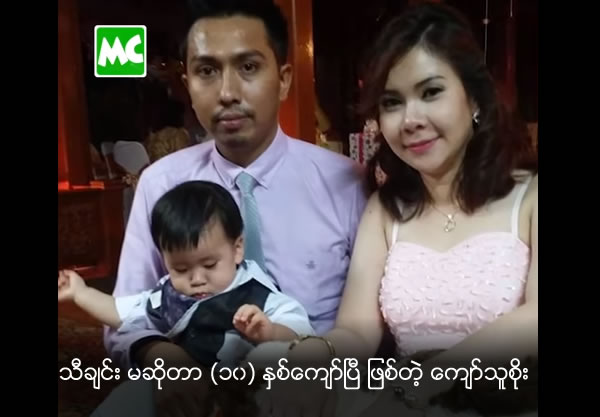 Singer Kyaw Thu Soe talks about his family life