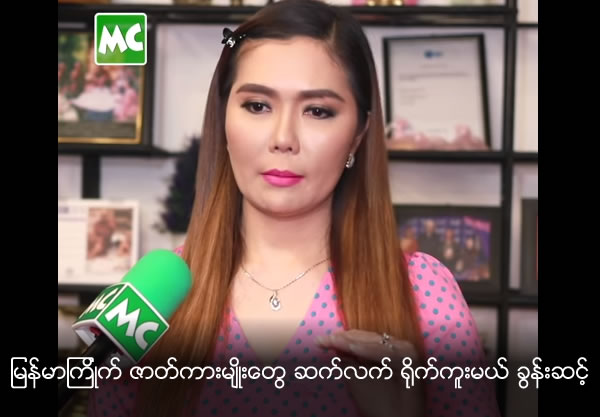 Actress Khunn Sint Nay Chi says she will produce Myanmar Taste