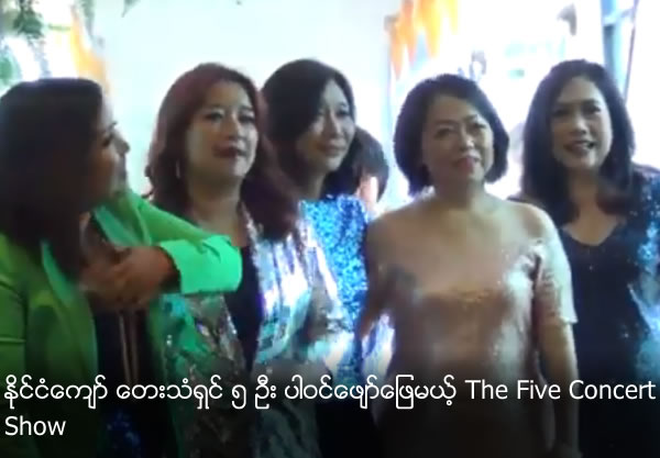 The Five Concert Show include 5 female singers