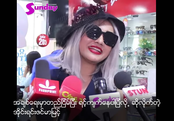 Irine Zin Ma Myint said she is mature in love matters