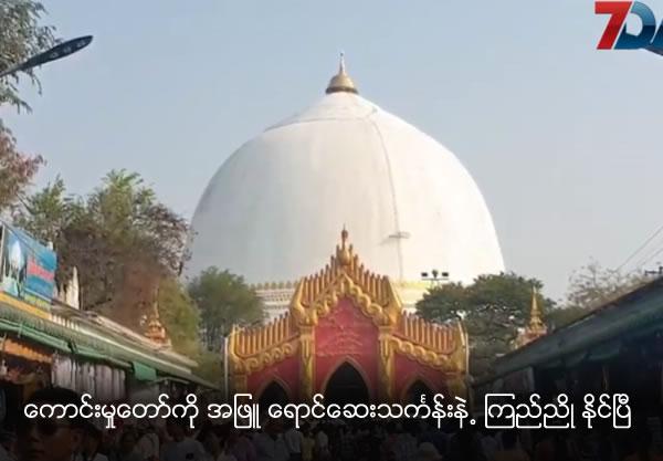 Kang  Mu Taw  Pagoda back to white Robe