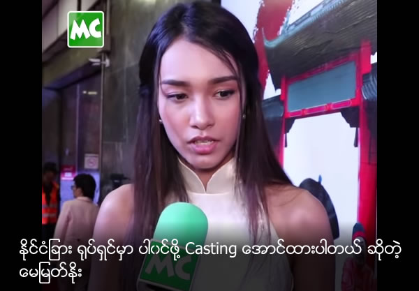 Actress May Myat Noe says she will be starring in International Film