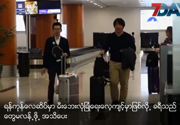 Yangon International Airport conduct fire drill at Terminal 1