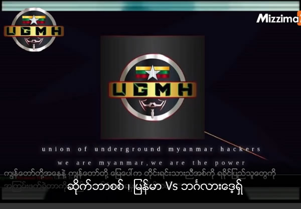 Myanmar and Bengladesh Cyber War