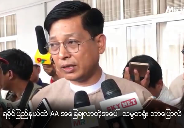 What President Office says for AA Set Up in Rakhine State