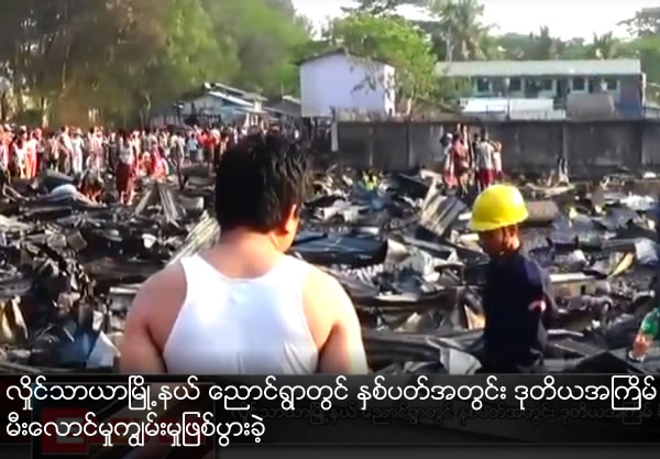 Second Fire in two weeks at Nyaung Village, Hlaing Thar Yar