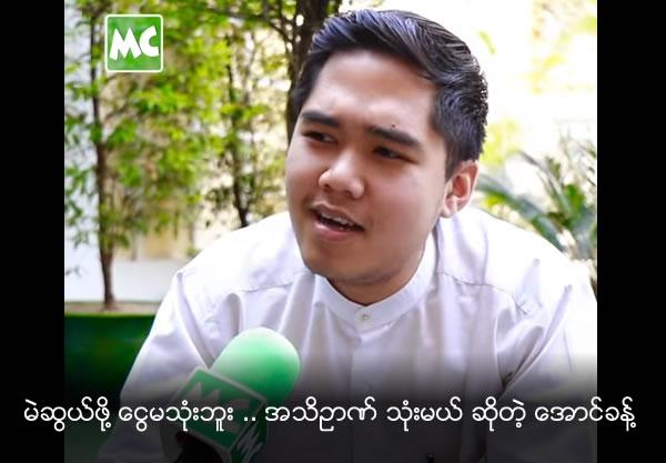 Aung Khant won't use money for voting but use intelligence