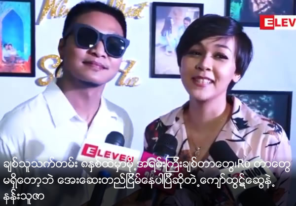Kyaw Htut Swe said he has a good relationship with his girlfriend in 8-year relationship