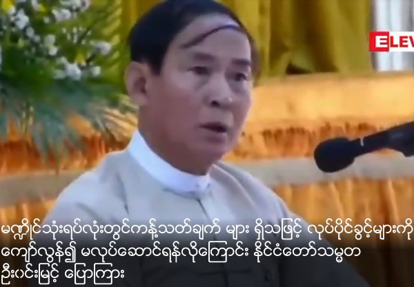 President U Win Myint said not to do against full authority