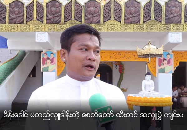 Dane Daung celebrates Pagoda umbrella donation ceremony