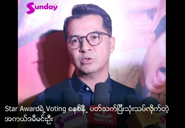 Academy Min Oo  critized on Star Award Voting System