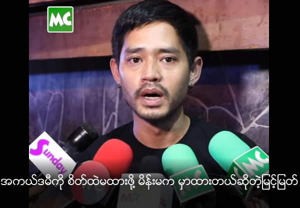 Myint Myat said his wife told him not to put academy hard in your mind