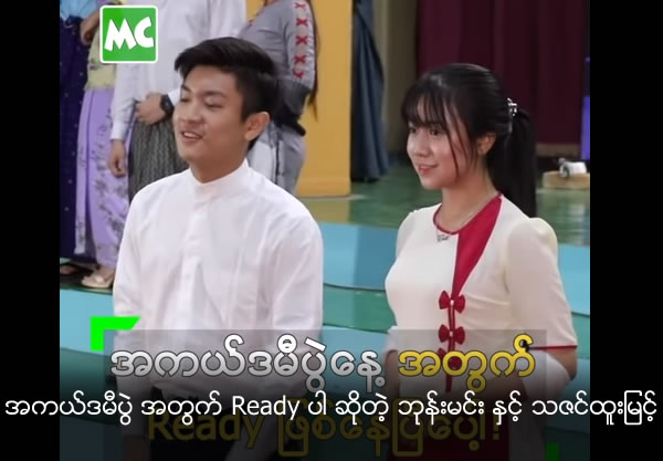 Phone Min and Thazin Oo Myint said they are ready for Academy