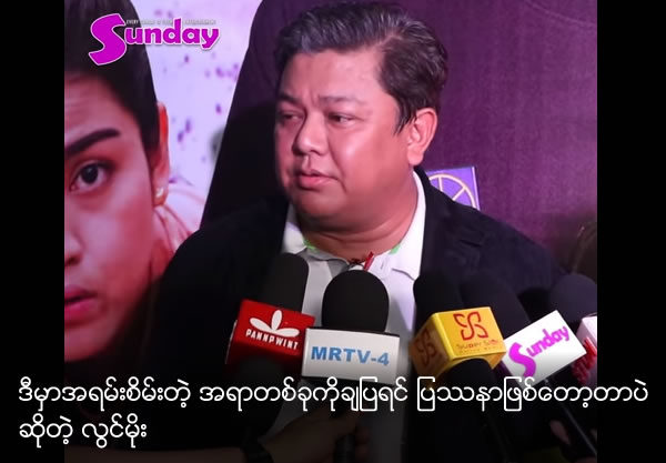 There can be problem if the issue is unfamily with Myanmar said by Lwin Moe