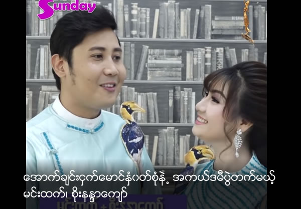 Min Htet and Soe Nanda Kyaw will attend Indian pied hornbill  fashion costume