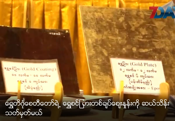 10 Lakhs set a price of Shwedagon pagoda's gold plate