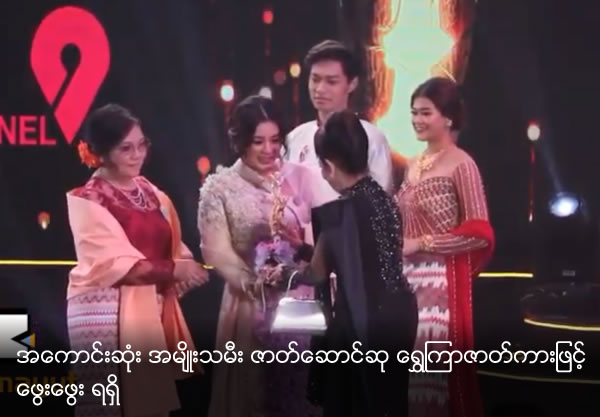 Phway Phway wins Best Actress for Shwe Kyar