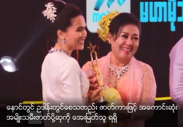 Aye Myat Thu wins Best Supporting Actress for 'Naung Twin U Dan Twin Say Tha Tee'