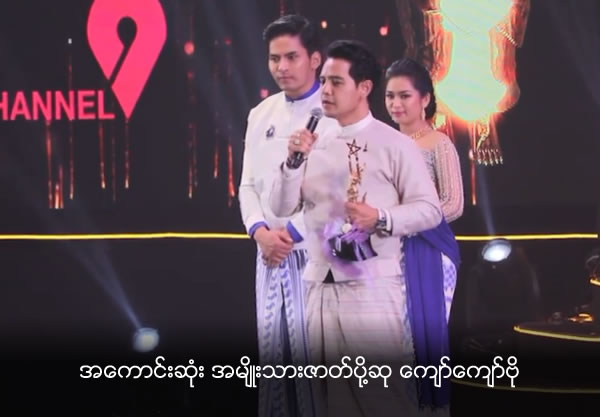 Kyaw Kyaw Bo wins Best Supporting Actor
