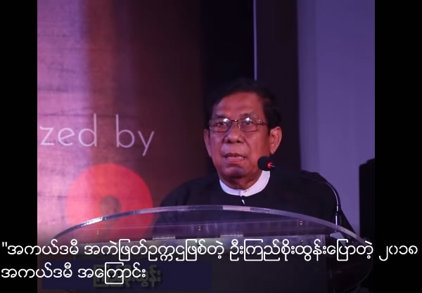 Academy award selection committee Chairman, U Kyi Soe Tun said about 2018 Academy Awards