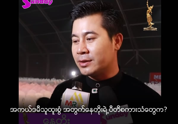 Nay Toe's happy feeling words for Thu Htoo San