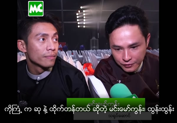 Actor Min Maw Kun & Tun Tun says Kyaw Kyaw is worth with his Academy Award