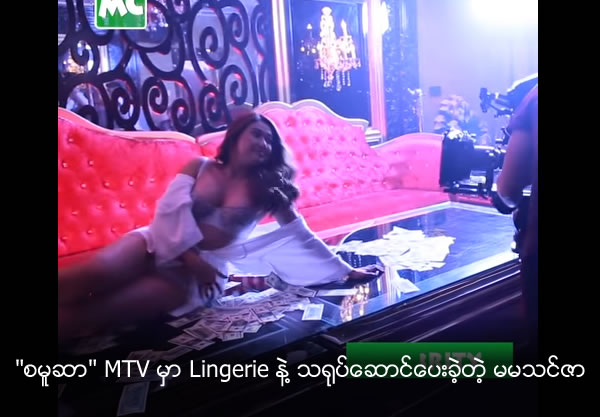 Actress Thinzar Wint Kyaw star in Lingerie for Singer He' Lay's Samosa Music Video