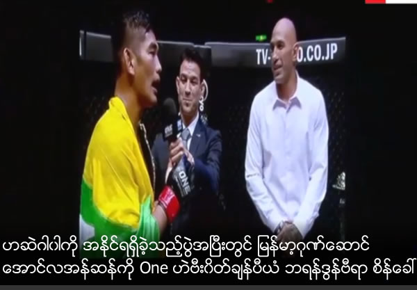 Aung La N Sang accepts Brandon Vera's challenge for the ONE Light Heavyweight World Title