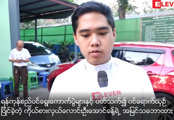 Candidate U Aung Khant's opinion on YCDC election