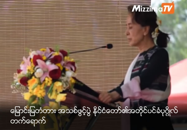 State Counselor Aung San Suu Kyi attend opening ceremony of Myaungmya bridge