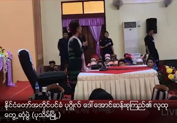 State Counsellor, Daw Aung San Su Kyi meets locals from Pathein