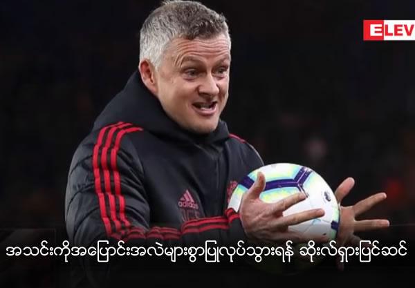Manchester United's Solskjær prepare many changes for team