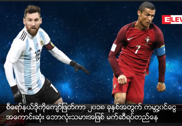 Messi crowned as highest-paid footballer ahead of Ronaldo for 2018