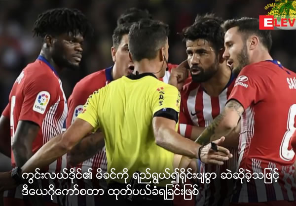 Diego Costa banned for for insulting referee's mother