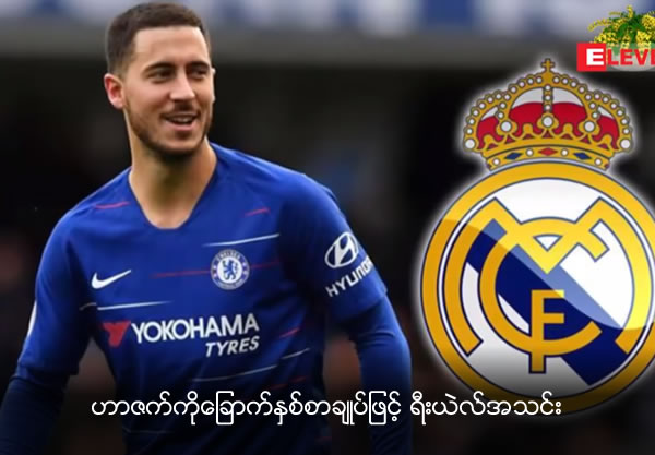Eden Hazard close to agreeing 6-year deal with Real Madrid next season