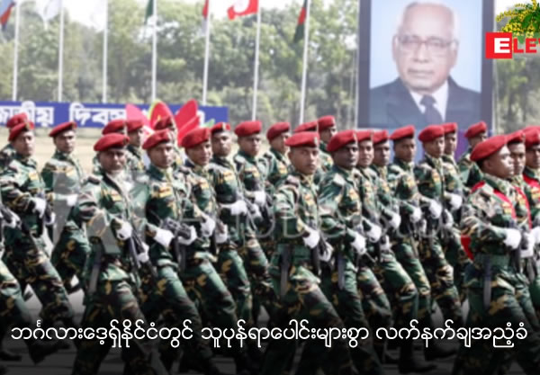 New year speech of State Counsellor