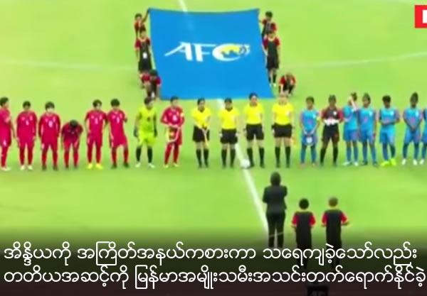 Myanmar through to third round of 2020 AFC Women's Olympic Qualifiers after thrilling 3-3 draw against India