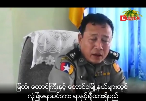 Hundreds of security forces for Myeik, Taung Gyi and Taung Ngu during Thingyan