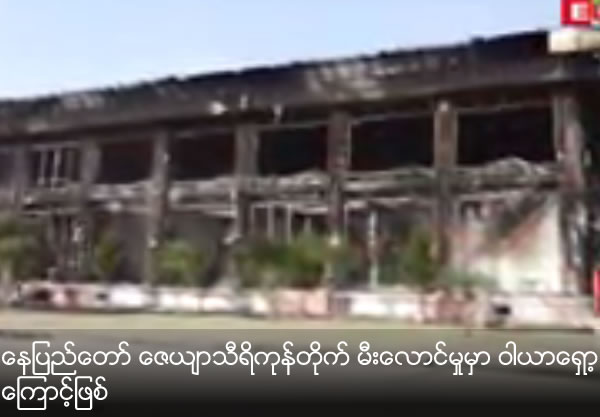 Naypyitaw Zayar Thiri Mall fire after wire shock