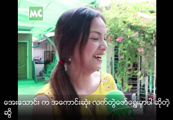 Sweet Wutt Yi Thaung, Younger Sister of Aye Wutt Yi Thaung