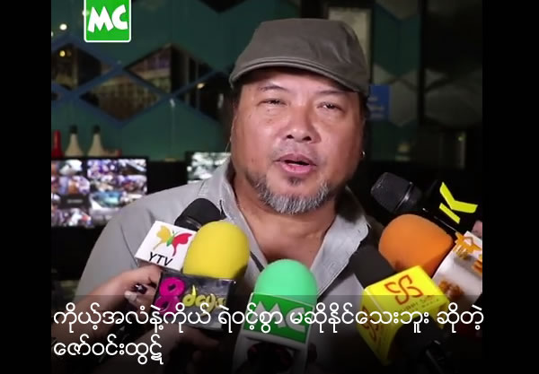 Singer Zaw Win Htut talks about sponsored music show & concert