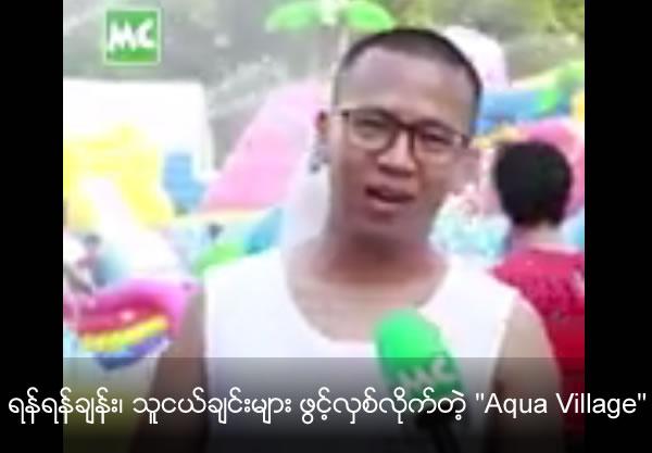 The Grand Opening of Yan Yan Chan's AQUA Village Water Park