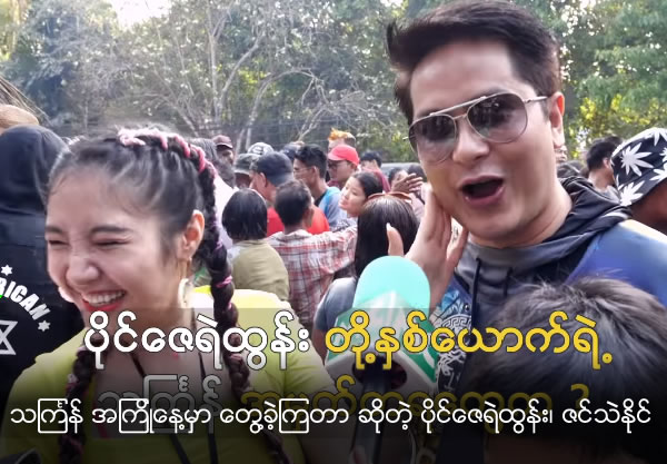 Actor Paing Zay Ye Tun & Zin Thae Naing says Thingyan is so special for them