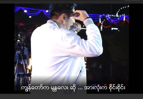 Sai Sai Kham Leng performed for Mandalay Thingyan
