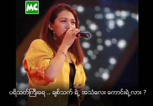 Actress Thet Mon Myint's First Thingyan Performance